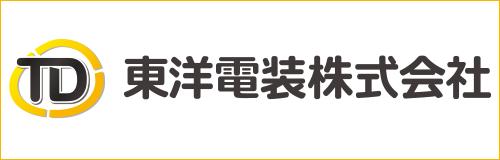 東洋電装株式会社サイト