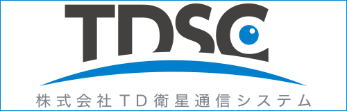 TD衛星通信システムサイト
