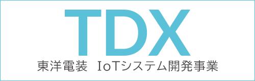 TDXサイト