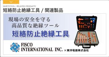 東洋電装株式会社
