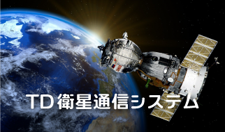 株式会社TD衛星通信システムバナー