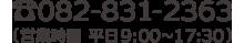 東洋電装株式会社電話番号:082-831-2363